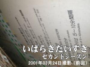2001年03月24日(前回)撮影
