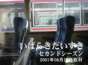 【座席シート・2】