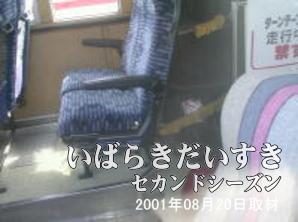 【座席シート・3】