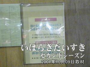 西友土浦店は、40年に渡り営業されてきた。と書かれています。