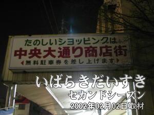 この「中央大通り商店街」はアーケードになっています。土浦駅とは反対側の、商店街入り口にある看板。