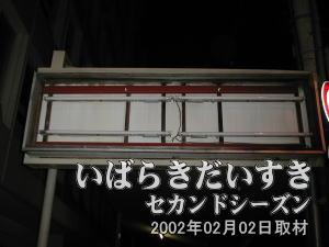 商店街アーケードの土浦駅側の看板。アクリルパネルが無くなって壊れています。
