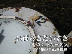 SEIKO社の時計、「12時」の部分。