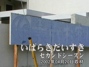 看板はペンキで塗りつぶしてはありますが、「京成お客・・・」の文字が浮かび上がっています。