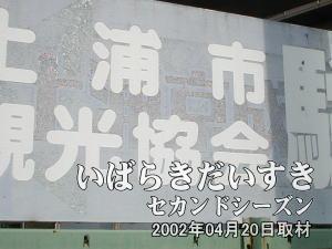 下地にうっすらと、「土浦京成」の文字が見て取れます。