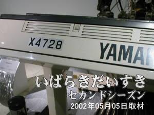 オルガンはYAMAHA(ヤマハ)製で、メーカーは同じ。