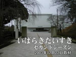 茨城県立図書館<br>茨城県の資料の所蔵数ではどこにも負けないことでしょう。