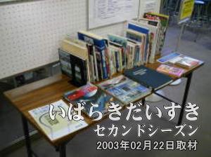 【書籍類】 <br>一般に販売された書籍。この中に、私が所蔵する書籍が何冊かあります。