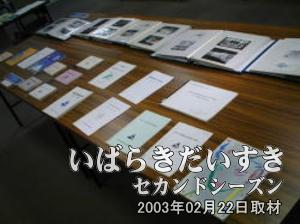 【関係者用資料】<br>白黒写真や関係者に配られた資料、皇室関係者訪問のスケジュール帳など。