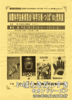 【資料展のチラシ】 <br>平成15年02月18日から03月02日まで開催される、本資料展のチラシです。チラシ下部分には、科学万博公式のポスターが掲載されています。