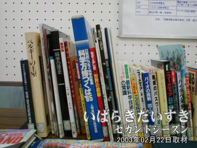 【科学万博 関連書籍(左)】