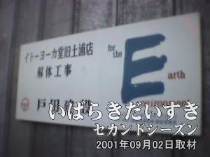 イトーヨーカドー 旧・土浦店の解体工事は戸田建設が受け持っているようです。