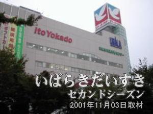 土浦駅前のバスロータリーには、ちょっとした広場があります。その広場から見上げるように、イトーヨーカドー新・土浦店を眺めます。
