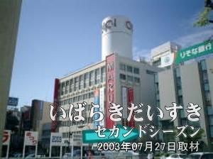 土浦駅西口を出て右手にある丸井土浦店。その脇の細い道(矢印)に歩いていくと、イトーヨーカドー旧・土浦店の跡地があります。
