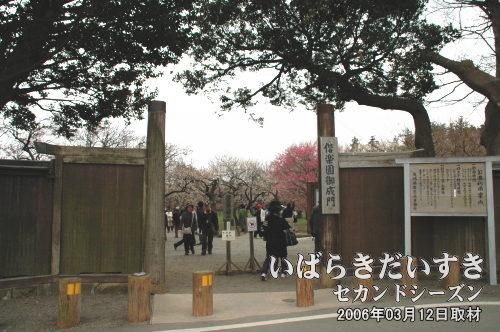 偕楽園 御成門(おなりもん)<br>明治天皇が偕楽園に訪問(行幸)される際、「混乱を避ける目的」で造られた門。