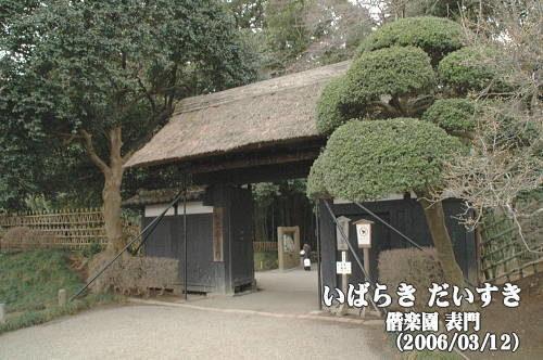 偕楽園 表門(おもてもん)<br>こちらの表門が、偕楽園の本来の入口となります。茨城県立歴史館寄りにあります。