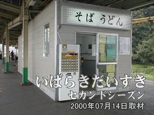 【常磐線 新松戸駅の立ち食いそば屋】<br>ただいま時間限定で、ゆでたまごを無料進呈中!(2000年07月14日撮影)