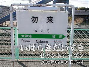 【常磐線 勿来(なこそ)駅】<br> 来る勿れ(くるなかれ)、と言われて、行かないわけにはいきません!