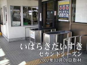 【勿来駅 改札】  まだSuica(スイカ)に対応していない改札です。昔チック♪。