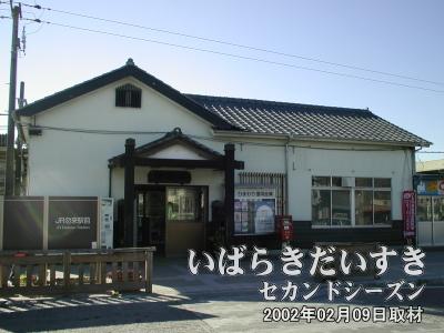 【常磐線 勿来駅 駅舎】<br>日本家屋をイメージした駅舎。木造では無く、当然、鉄筋コンクリート作りでしょう。