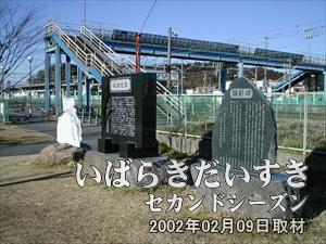 【勿来駅前の石碑】<br>真ん中の黒い石碑には、「石炭輸送によって鉄道ができた」みたいなことが書かれています。