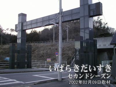 【勿来関の門】<br>モニュメント的な意味合いの強い、黒御影?の門。