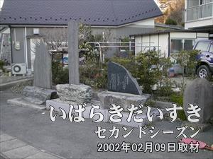【民家前にある石碑】<br>小さな石碑ですが、こういうのに限って重要だったりします。
