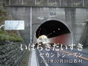 【平潟トンネル】<br> トンネルは良いのですが、人が通ることを想定していない道幅です・・・