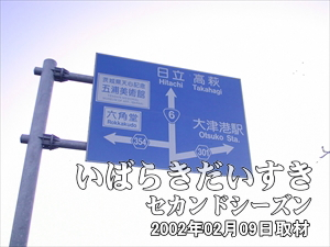 """【案内板】<br> 右手に""""大津港駅""""。日が暮れる前にたどり着きたい。。"""