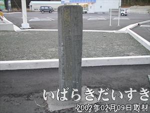 【なぞの石碑】<br>ローソンの駐車場には、石碑が残されています。