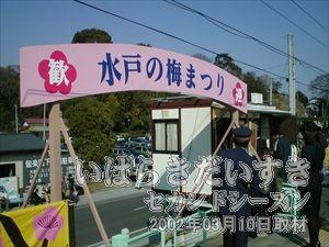 【偕楽園駅・改札】<br>改札も自動では無く、駅員さんが常駐する、昔ながらの駅です。