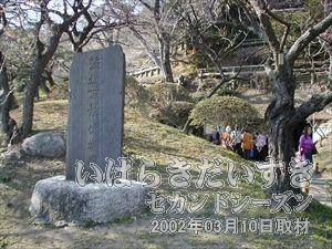【茨城百景 偕楽園】<br>偕楽園の片隅に設置された茨城百景の碑。