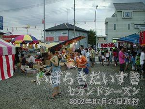 【広場に出店】<br>広場にはさまざまな出店が。子供から大人まで楽しめます。