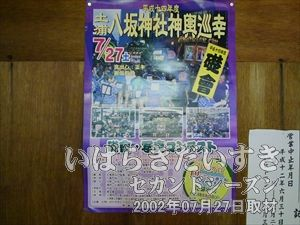 【土浦八坂神社神輿巡幸のポスター】土浦のキララまつりは知っていましたが、このお祭りは始めて知りました。