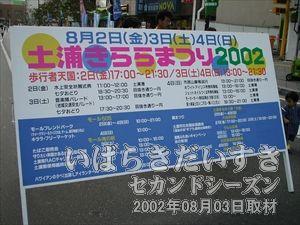 【きららまつりの看板】<br>08月02日(金)から04日(日)の3日間、土浦きららまつりは行なわれます。