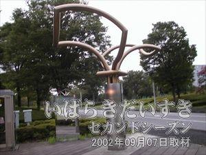【筑波西部工業団地 入口】<br>にある、モニュメント。万博終了後に作られた、と何かの書籍に書いてありました。