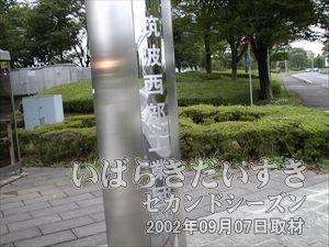 【筑波西部工業団地 の文字】<br>ここから科学万博が開催されたゾーンに入っていきます。