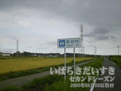 【新治村】 ここから新治村に入ります。ずっと田んぼ続きなので、風景に変化がありません(^^;)。