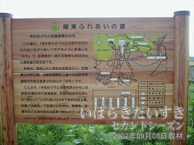 【関東ふれあいの道】ここ田土部駅からは清滝観音、向上庵、日枝神社などに訪れることができるようです。