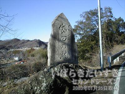 【日本二十五勝 袋田の滝】<br>毎日新聞社が制定した景勝地の碑のようです。