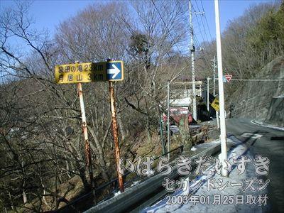 【袋田の滝への案内】<br>凍った山道をとぼとぼ歩き続けます。さびた案内板がしぶい。