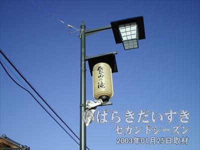 【「袋田の滝」と書かれた提灯】<br>道沿いの街灯には提灯が設置されています。徹底した観光化です。