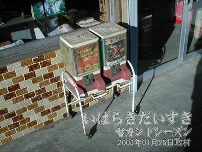 【商店にはがちゃがちゃ】<br>きちんと稼働、商品も補充されているようです。