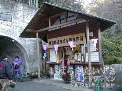 【観瀑施設管理事務所】<br>袋田の滝を観るためには、入場料が必要です。大人300円。子供150円。