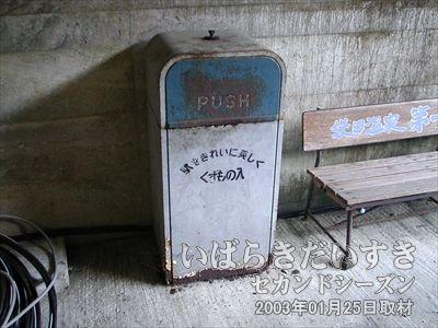 【科学万博のごみ箱に似ている】<br>この意匠!科学万博のごみ箱に似ている!!