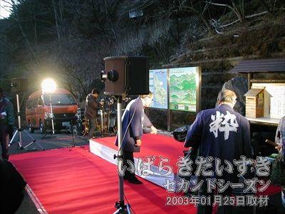 【袋田の滝 トンネル入口でイベント開催】<br>トンネル入口に戻ると、何かイベントを行なうようです。時間があまりないので、見ずに撤収。