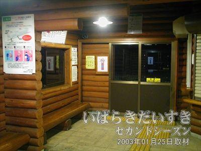 【袋田駅 駅舎内】<br>誰も居ません。窓口も閉まっています。きっぷは気動車内で購入するとのこと。