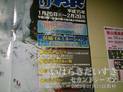 【袋田の滝 氷瀑まつりのポスター】<br>「YOSAKOI氷の舞」のイベントの文字が見えます。