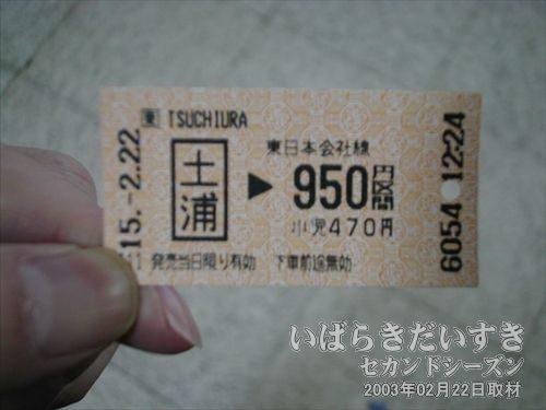 950円の乗車券<br>土浦駅から以北の偕楽園駅までは、ホリデーパスが適用外です。偕楽園駅までのきっぷを購入します。