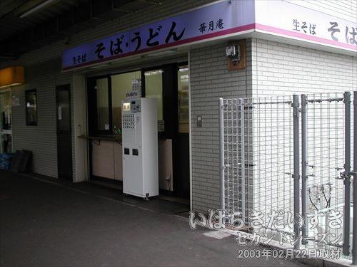 土浦駅ホームの駅そば<br>この店舗はもともと、土浦駅1,2番線ホーム上にありました。その店舗が、筑波鉄道の路線跡上(1番線跡)に移動されました。